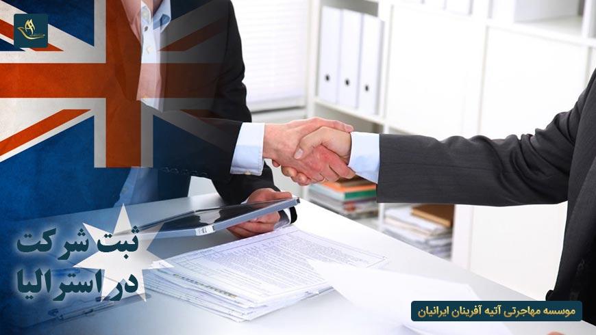 مهاجرت اقامت ثبت شرکت در استرالیا | مهاجرت به استرالیا از طریق ثبت شرکت | شرایط قوانین ثبت شرکت استرالیا