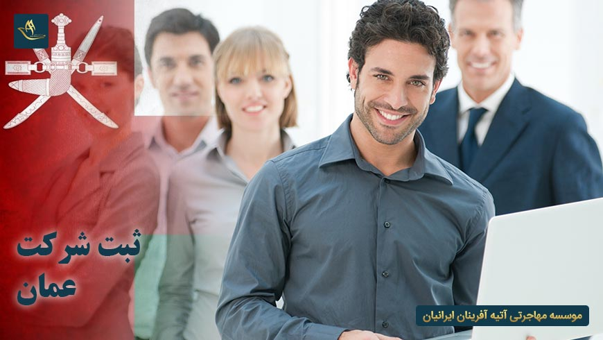مهاجرت اقامت ثبت شرکت عمان | شرایط ثبت شرکت در عمان