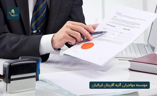 شرایط مهاجرت اقامت ثبت شرکت اسلواکی | شرایط مهاجرت به اسلواکی از طریق ثبت شرکت | شرایط اخذ قوانین ثبت شرکت در اسلواکی