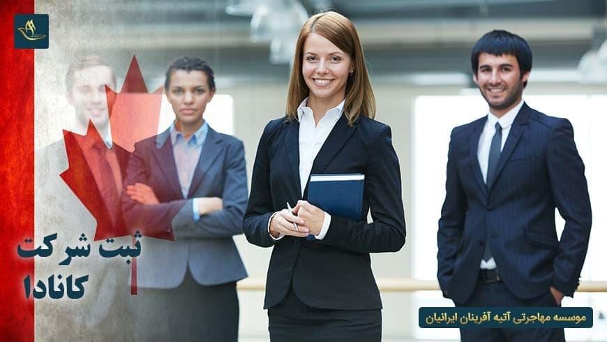 مهاجرت و اقامت ثبت شرکت در کانادا
