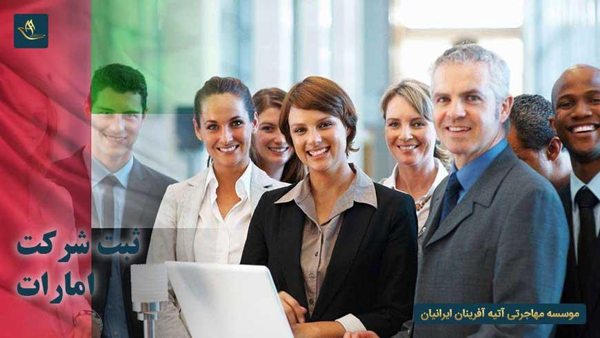 مهاجرت اقامت ثبت شرکت امارات | شرایط ثبت شرکت در امارات