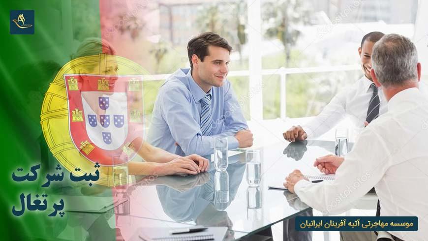مهاجرت اقامت ثبت شرکت پرتغال | قوانین هزینه مهاجرت به پرتغال از طریق ثبت شرکت | شرایط اخذ اقامت ثبت شرکت در پرتغال