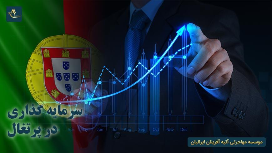 مهاجرت اقامت سرمایه گذاری پرتغال | قوانین مهاجرت از طریق سرمایه گذاری در پرتغال | شرایط اخذ اقامت سرمایه گذاری پرتغال