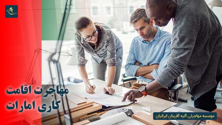 مهاجرت اقامت کاری امارات | شرایط کار در امارات