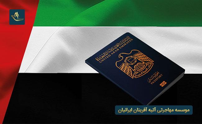 مهاجرت اقامت ثبت شرکت امارات | شرایط ثبت شرکت در امارات | قوانین ثبت شرکت امارات | ثبت شرکت در امارات و ویزای ثبت شرکت