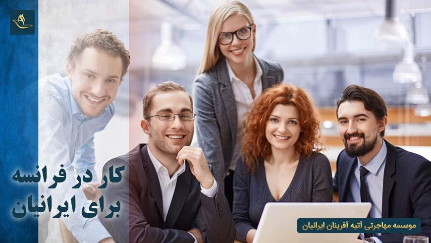 کار در فرانسه برای ایرانیان