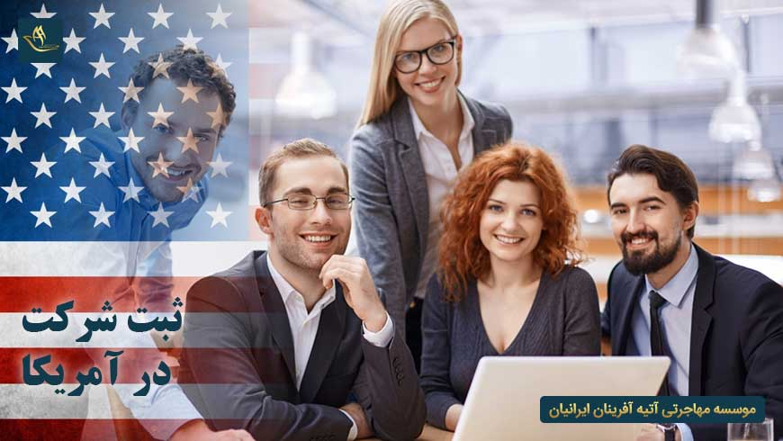مهاجرت و اقامت ثبت شرکت آمریکا | شرایط ثبت شرکت در آمریکا