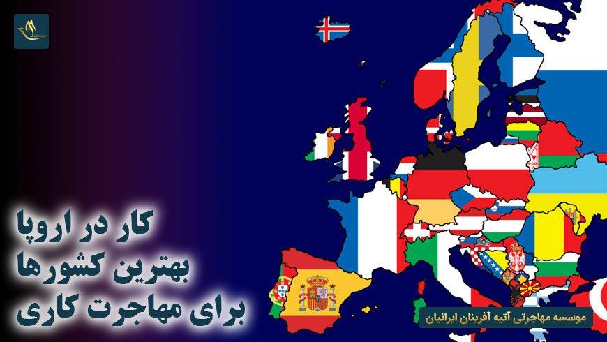 کار در اروپا – بهترین کشورها برای کار