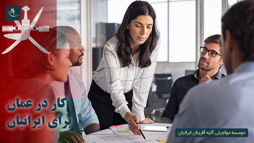 کار در عمان برای ایرانیان | شرایط اخذ ویزای کاری عمان