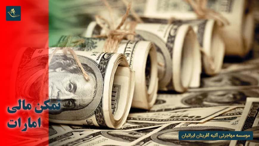 ویزای بازنشستگی امارات | مهاجرت و اقامت تمکن مالی امارات