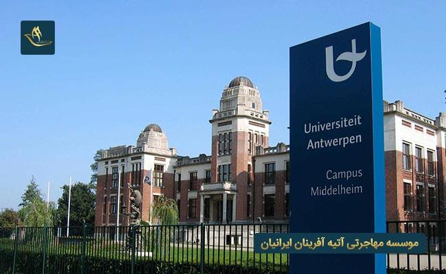 دانشگاه آنتورپ بلژیک   رتبه و رنکینگ دانشگاه آنتورپ بلژیک   رشته های دانشگاه آنتورپ بلژیک