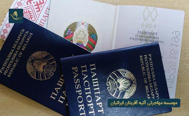 اقامت و تابعیت در بلاروس   راه های اخذ تابعیت و اقامت در بلاروس   اعطای تابعیت در بلاروس   قانون تابعیت مضاعف در بلاروس