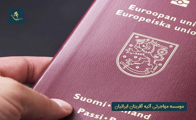 اقامت و تابعیت در فنلاند | شرایط اخذ اقامت دائم کشور فنلاند | شرایط و راه های اخذ تابعیت و اقامت در فنلاند