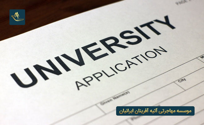 نحوه اخذ پذیرش تحصیلی