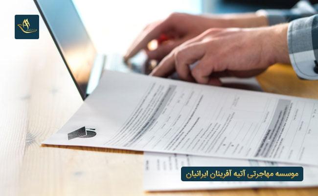 مدارک مورد نیاز برای اخذ پذیرش تحصیلی