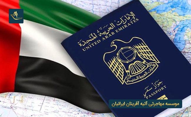 مدارک موردنیاز ویزای بازنشستگی امارات | مهاجرت و تمکن مالی امارات