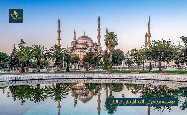 کشور ترکیه - بهترین کشور برای مهاجرت از طریق سرمایه گذاری