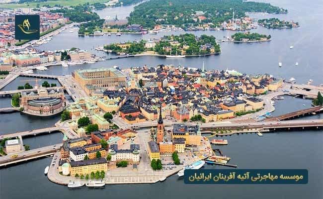 کشور سوئد بهترین کشورها برای مهاجرت