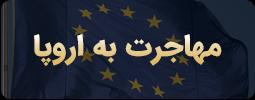 مهاجرت به اروپا
