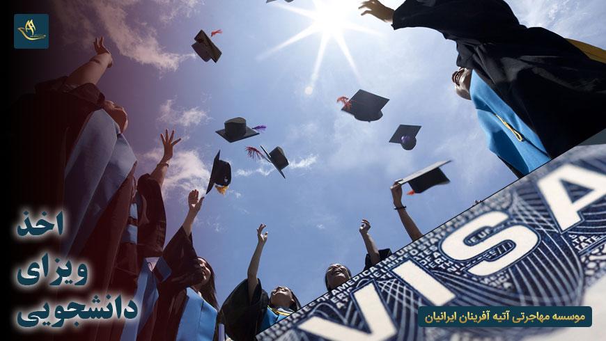 اخذ ویزای دانشجویی