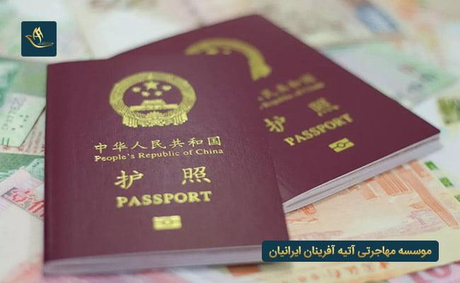 مهاجرت به چین و اخذ تابعیت
