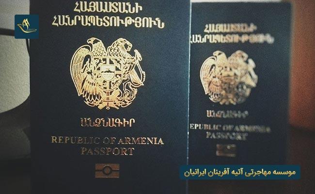 مهاجرت به ارمنستان و اخذ تابعیت