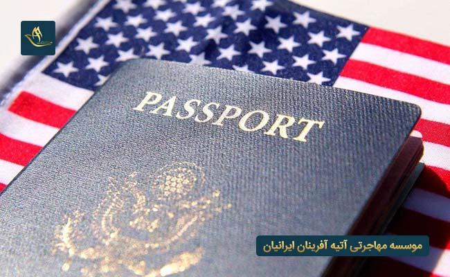 مهاجرت به آمریکا و اخذ اقامت