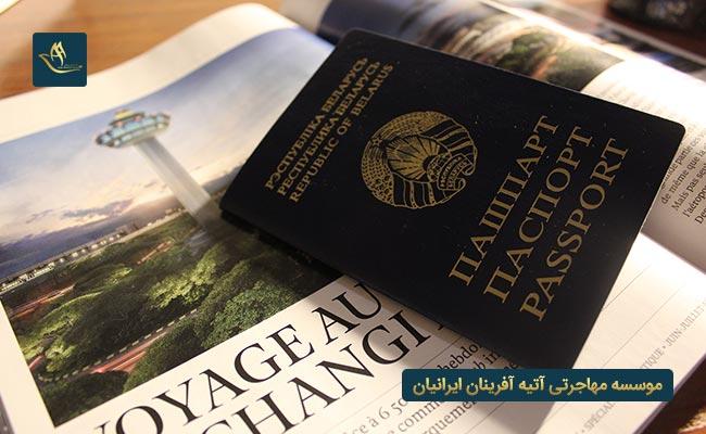 مهاجرت به بلاروس و اخذ تابعیت