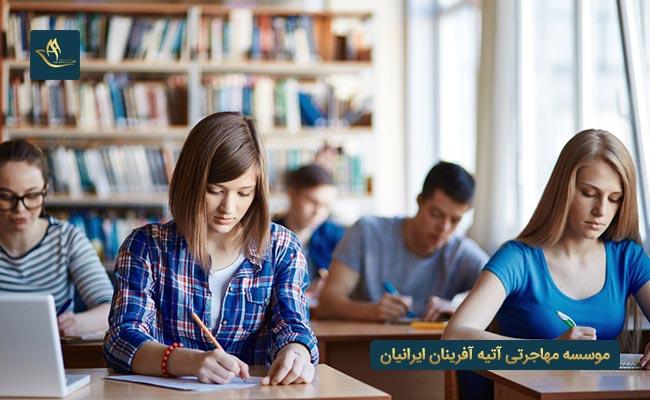 مهاجرت به آلمان از طریق تحصیل