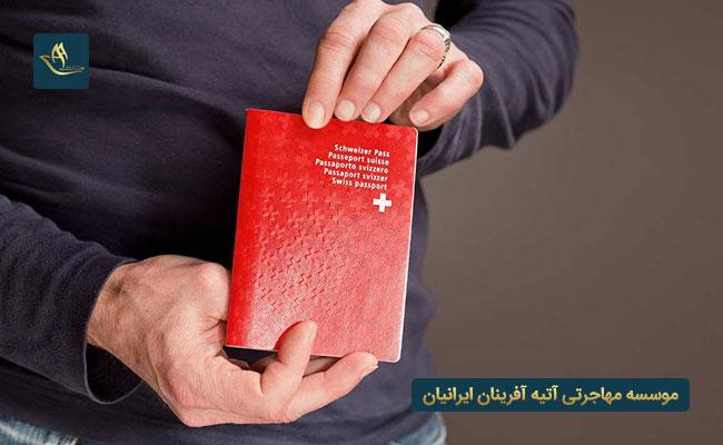 مهاجرت به سوئیس و اخذ تابعیت