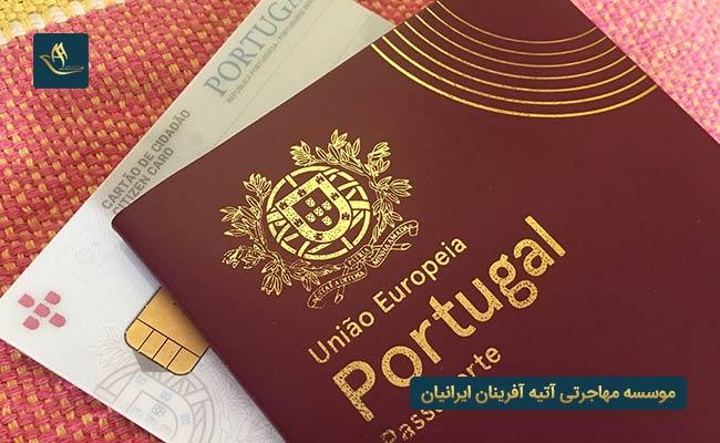 مهاجرت به پرتغال و اخذ تابعیت