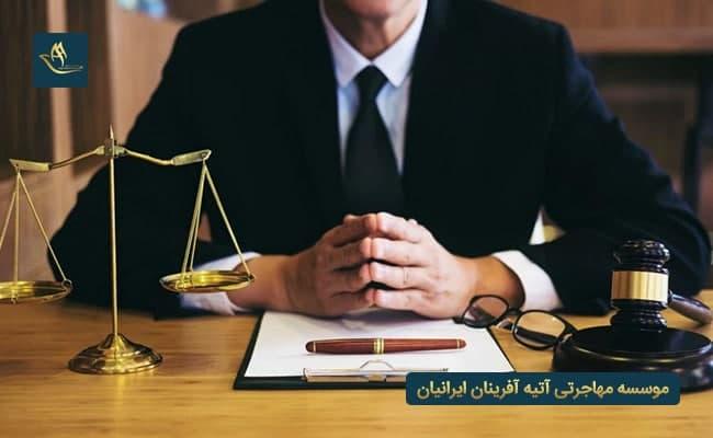 اهمیت داشتن وکیل مهاجرت | وظایف وکیل مهاجرت