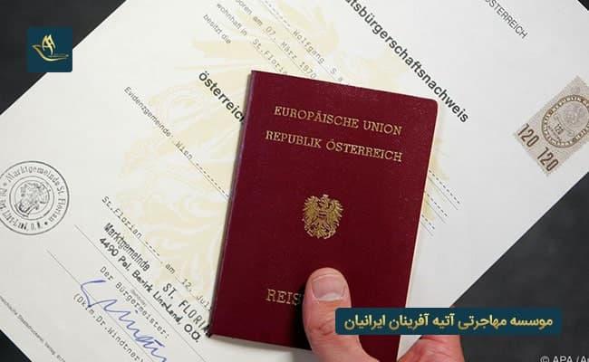 مهاجرت به اتریش و اخذ تابعیت