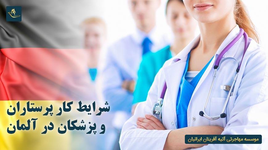 شرایط کار پرستاران و پزشکان در آلمان