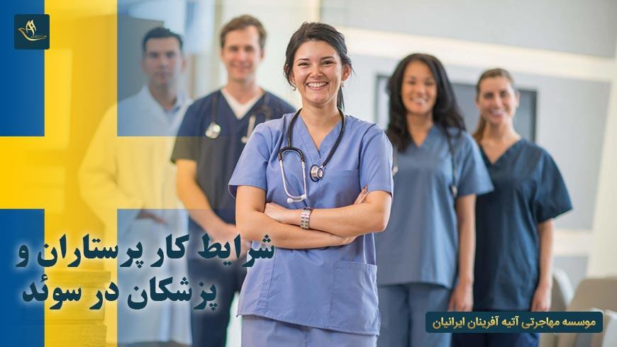 شرایط کار پرستاران و پزشکان در سوئد