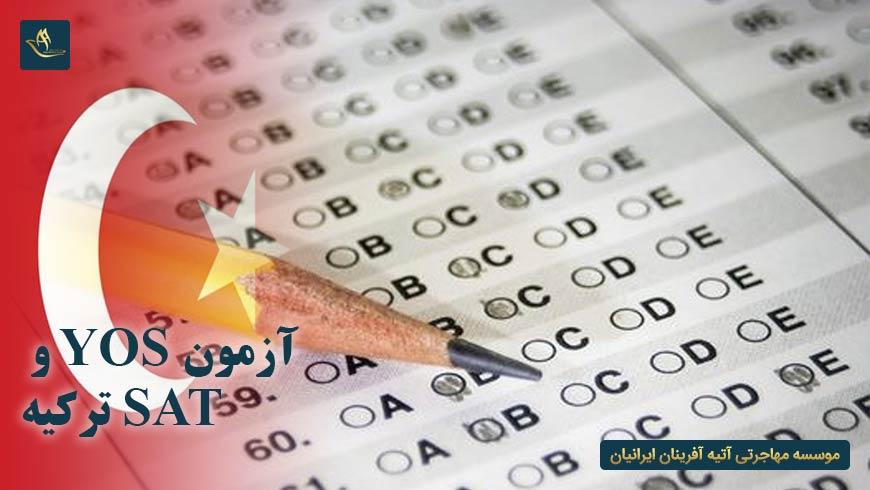 آزمون YOS و آزمون SAT ترکیه