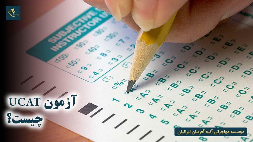آزمون UCAT چیست؟