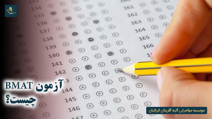 آزمون BMAT | منابع آزمون بی مت