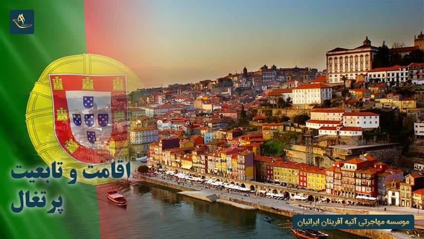 اقامت و تابعیت پرتغال