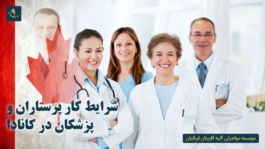 شرایط کار پرستاران و پزشکان در کانادا