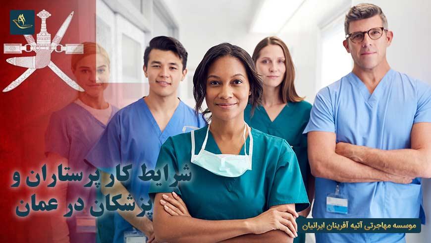 شرایط کار پرستاران و پزشکان در عمان
