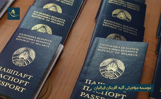 مهاجرت از طریق ویزای کار به بلاروس | اخذ ویزای کاری بلاروس |  مدارک مورد نیاز برای درخواست ویزای کار در بلاروس