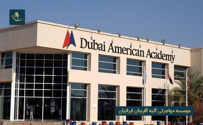دانشگاه آمریکایی در دبی (AUD)