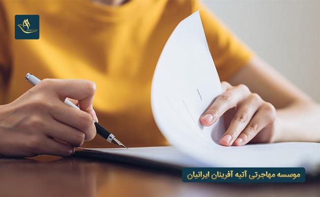 مدارک لازم برای اخذ ویزای تحصیلی پرتغال