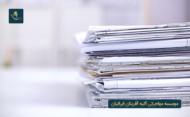 مدارک مورد نیاز برای آزمون IMAT