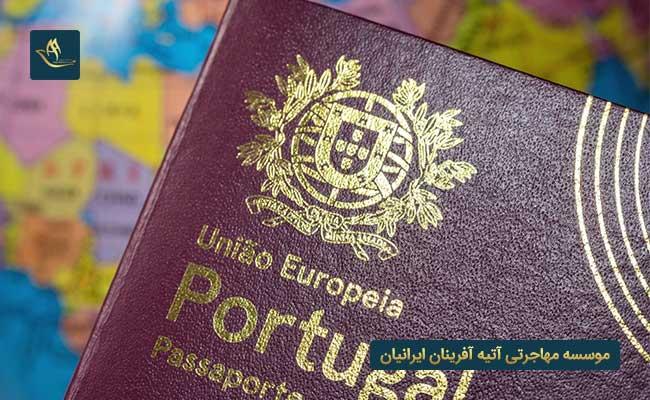 اقامت و تابعیت پرتغال و اخذ ویزای پرتغال