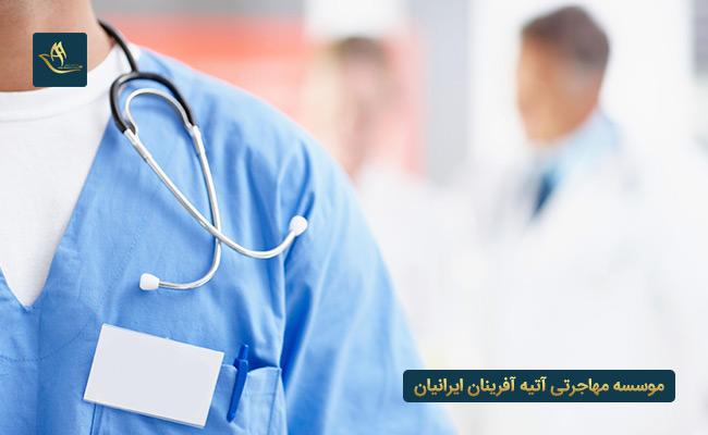 شرایط کار پزشکان در دانمارک | دوره 3 روزه وزارت بهداشت