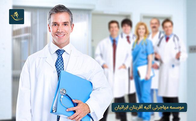 مهاجرت از طریق ویزای کار برای پزشکان و پرستاران