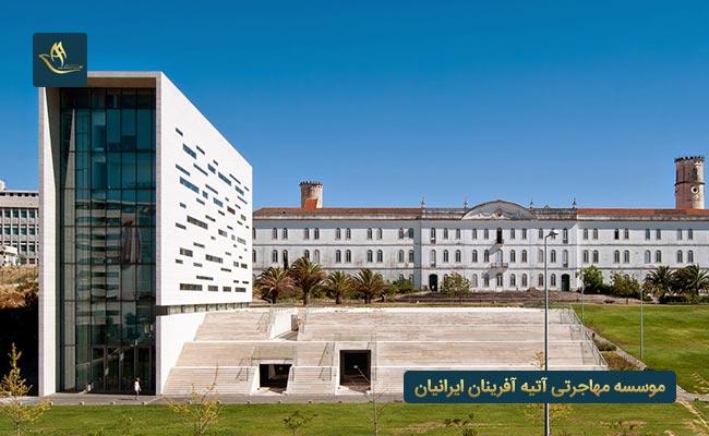 بهترین دانشگاه های تحصیل در پرتغال