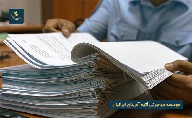 مدارک مورد نیاز برای مهاجرت تحصیلی